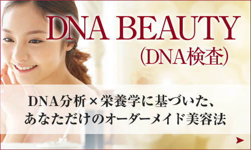 DNA BEAUTY