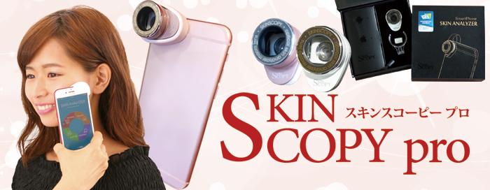 Skinscopy pro