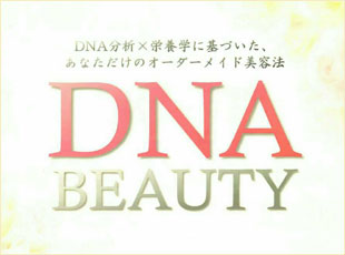 DNA BEAUTY(DNA検査)